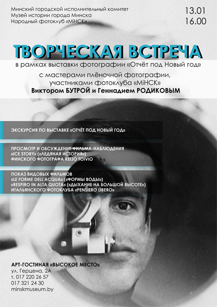 76939cc68164 Афиша CH - muzejminska
